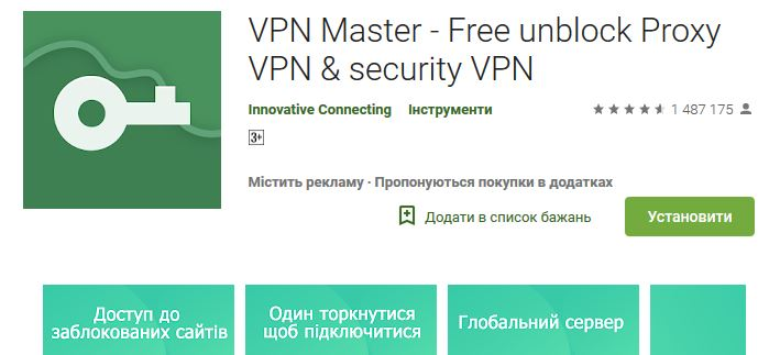 VPN Master Free