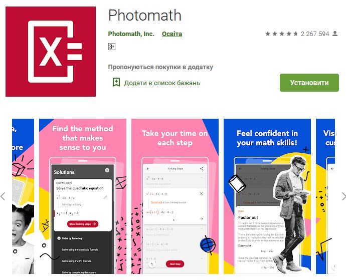 Photomath калькулятор