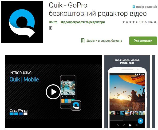 Quik - GoPro безкоштовний редактор відео