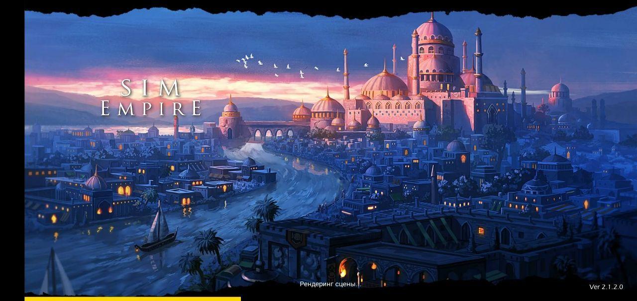 Sim Empire – станьте правителем власної імперії