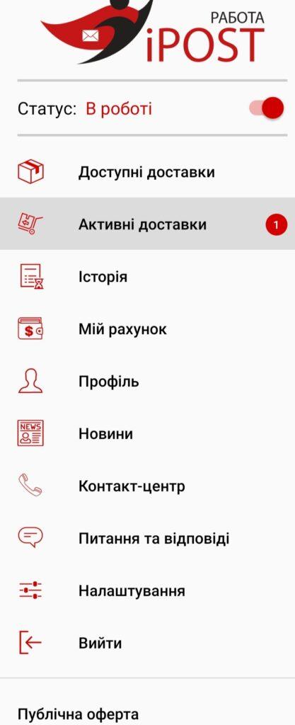 ipost work