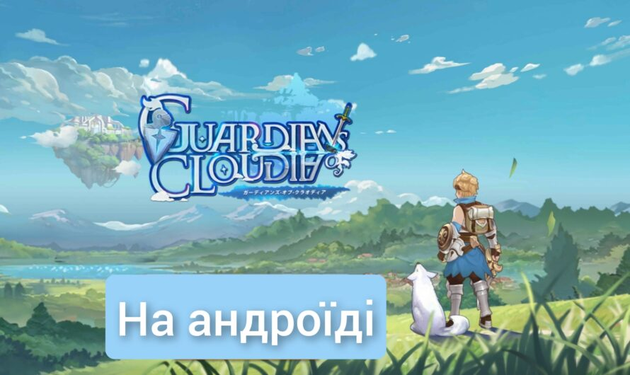 Guardians of Cloudia – огляд гри,поради, коди